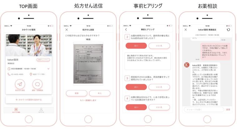 かかりつけ薬局アプリ「kakari」の画面イメージ