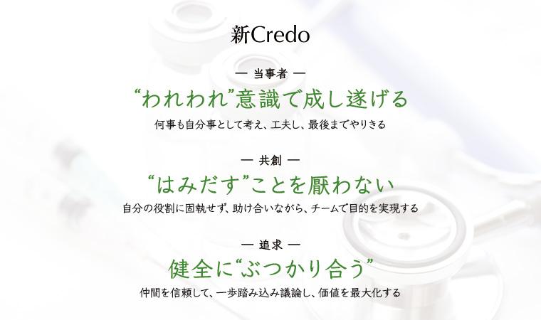 メドピア Credo(クレド)